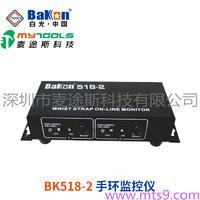 深圳白光BK518-2单回路手腕带报警器 BK518-2