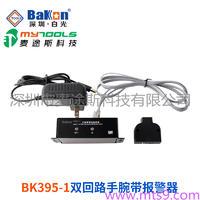 深圳BK395-1雙回路手腕帶報警器BK395-2雙回路手腕帶報警器 BK395-1  BK395-2