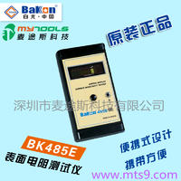 BAKON深圳白光BK485E物體表面靜電測試儀 BK485E