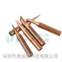 焊喇叭專用 900M系列 936烙鐵頭 純銅烙鐵頭 無磁性焊接 900M系列