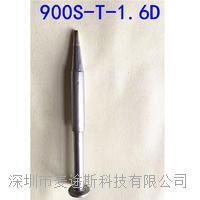 日本白光原裝900S-T-B/1.2D/1.6D/2C烙鐵頭 900S