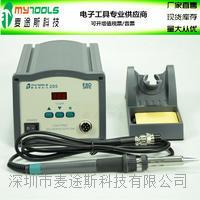 MTS/麦途斯205电烙铁高频无铅智能数显控温150W防静电电焊台包邮 MTS/麦途斯205
