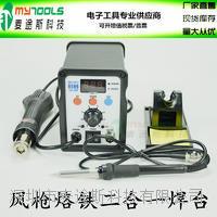 MTS/麦途斯-8586热风枪焊台二合一数显调恒温电烙铁维修工具包邮 MTS/麦途斯-8586