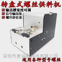 廠家直銷批發轉盤吸附式機械手專用全自動供給機 螺絲機供料器 麥途斯轉盤螺絲機