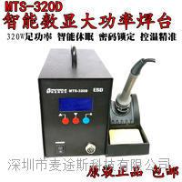 麦途斯320D高频焊台 320W大功率电烙铁206D206H数显铁智能焊台 MTS-320D