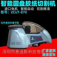 智能紅外感應可調圓盤膠切割機 ZCUT-870
