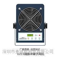 微脉冲离子风机无线静电监控可联网 U211
