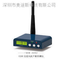交流风机平衡检测仪 U200