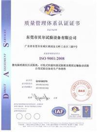 88必发_ISO9001认证书