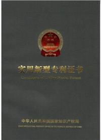 88必发1777_实用新型专利证书(东莞88必发娱乐官网)