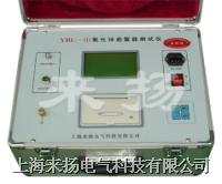 氧化锌避雷器带电测试仪YBL系列
