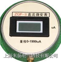 数字微安表SWB-1型 SWB-I