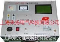 开关真空度测试仪ZKY-2000 ZKY-2000