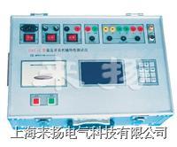 高压开关测量仪 KJTC-IV