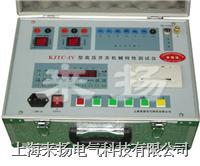 高压开关机械特性检测仪 GKC-E