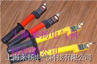 伸缩式高壓驗電器 SL系列