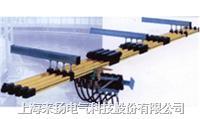龍門吊電車銅滑線 CT系列