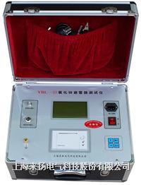 氧化鋅避雷器帶電校驗儀 YBL-III