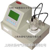 油微量水分測試儀 LYWS-8