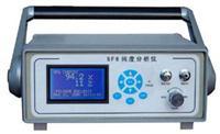 便携式SF6气体纯度分析仪 LYCDY-III