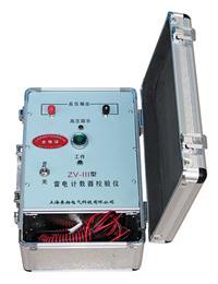 避雷器放电计数器校验仪 ZV-II