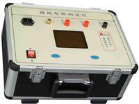 大屏地网接地電阻測試儀 LYDW