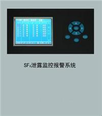 SF6氣體泄露監控報警系統 KYXT