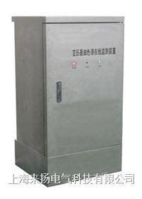 油气象色谱在线监测系统 LYGCXT2800