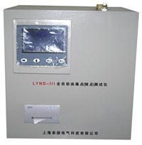 油凝點、傾點測試儀 LYND-III