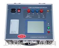 異頻地網接地阻抗測試儀 LYBDJ-V型