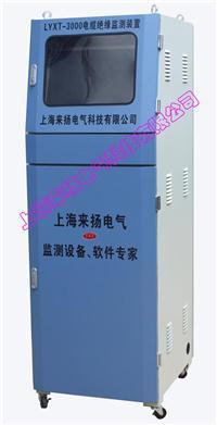 电缆绝缘在线监测系统 LYXT-3000
