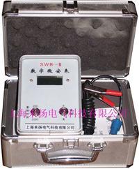 数字毫安表 SWB-II