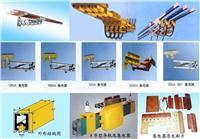 单极滑触线安装步骤 HXPnR-H、HXPnR-H8 、HXPnR-H