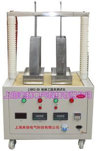 绝缘靴(手套)耐压测试仪 LYNYZ-100