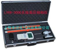50KV无线高压核相仪 WHX-3000