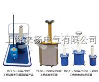 试验变压器 LYYD-250KV