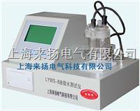 变压器油微量水分测试仪 LYWS-8