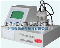 油微水分析仪