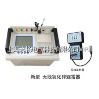 无线氧化锌避雷器带电分析仪