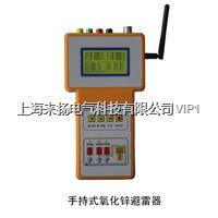手持氧化鋅避雷器帶電測量儀 LYYB-3000