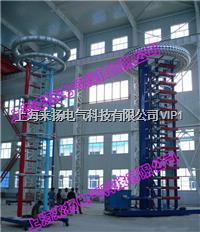 雷電沖擊高壓裝置 LYCJ-2000