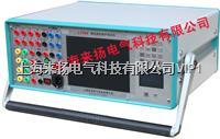 三相微機繼保計量儀 LY803