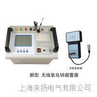 无线氧化锌避雷器带电分析仪 LYYHX6000