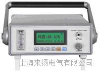 SF6百分比分析仪 LYGSC-III