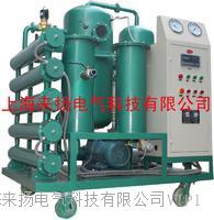 高性能多功能真空濾油機 LYDZJ