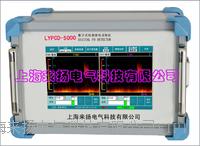 數字式局部放電巡檢儀 LYPCD-5000