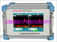 在線式局部放電檢測系統 LYPCD-5000