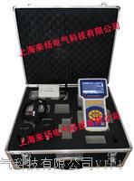 高壓開關柜局放巡檢儀 LYPCD-3500