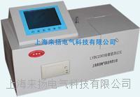 油酸值分析儀 LYBS2000系列