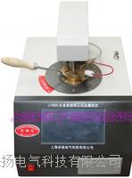 变压器油閃點分析儀 LYBS-8
